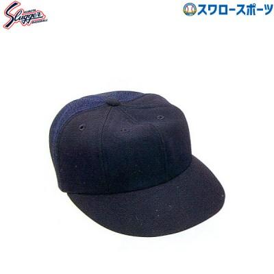 久保田スラッガー 練習帽子(ウールギャバ後メッシュ) H-22