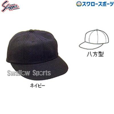 久保田スラッガー 練習帽子(ウールギャバ) H-2