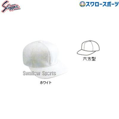 久保田スラッガー 練習帽子(ニットメジャータイプ) H-50