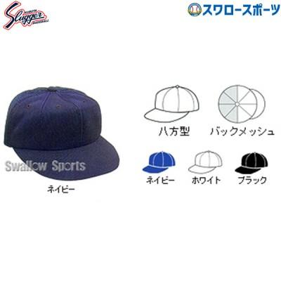 久保田スラッガー 練習帽子(ニット後メッシュ) H-44