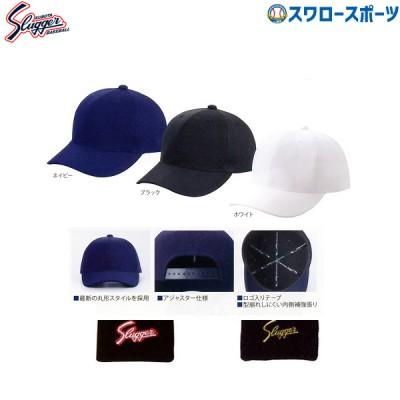 久保田スラッガー 野球帽子(アメリカンメッシュ) H-30N ウエア ウェア キャップ