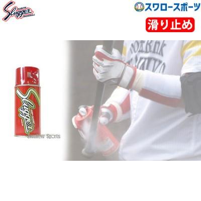 【即日出荷】 久保田スラッガー グリップガード E-11