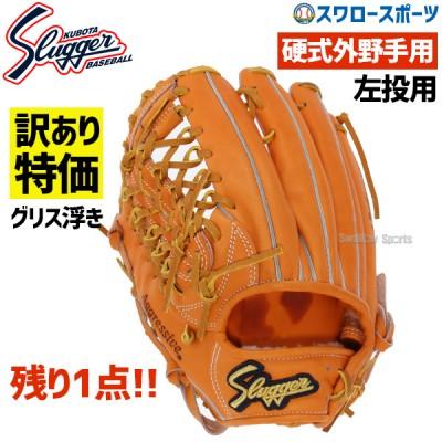 久保田スラッガー 硬式グローブ グラブ 外野手用 KSG-SPT