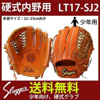 久保田スラッガー 硬式グラブ 小型 セカンド・ショート・サード用 KSG-SJ2