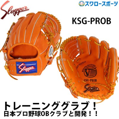 【即日出荷】 久保田スラッガー トレーニンググローブ グラブ KSG-PROB