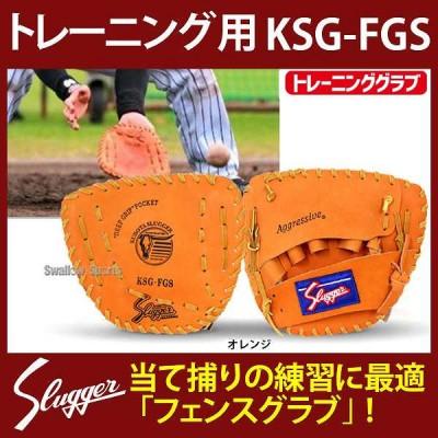 【即日出荷】 久保田スラッガー トレーニングフェンスグローブ グラブ ※湯もみ型付け不可 KSG-FGS