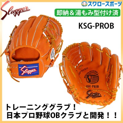 久保田スラッガー トレーニンググローブ グラブ(湯もみ型付け済) KSG-PROBKZ