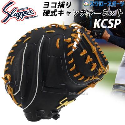 【即日出荷】 送料無料 久保田スラッガー 硬式キャッチャーミット KCSP ※ラベル交換不可