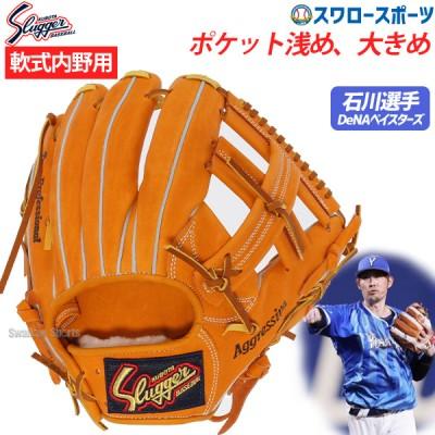 【即日出荷】 久保田スラッガー 軟式グラブ セカンド ショート サード用 KSN-L5