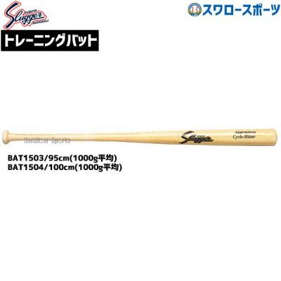 久保田スラッガー 長尺 トレーニングバット BAT-150