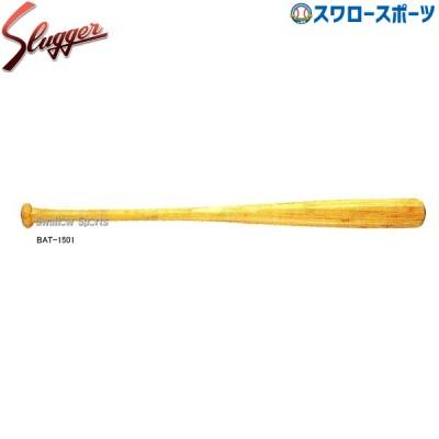 久保田スラッガー トレーニング用バット BAT-1501