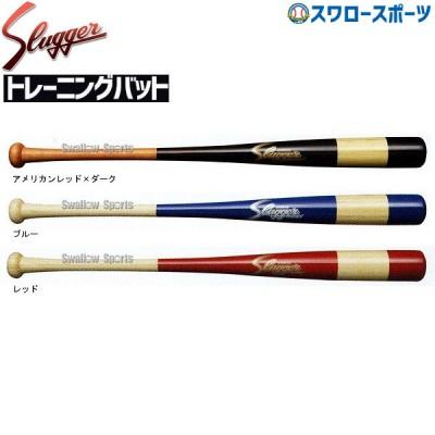 【即日出荷】 久保田スラッガー トレーニング用バット 竹 実打可能 BAT-33