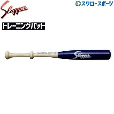 久保田スラッガー トレーニング用バット BAT-30