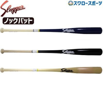 久保田スラッガー 朴×メープル ノックバット 硬式対応 BAT-80