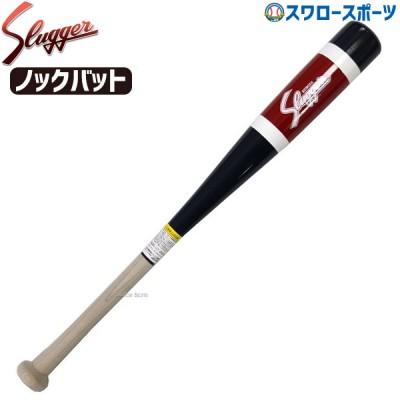 【即日出荷】 久保田スラッガー 片手用ノックバット BAT-100