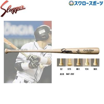 久保田スラッガー 硬式木製バット BFJマーク入り BAT-202