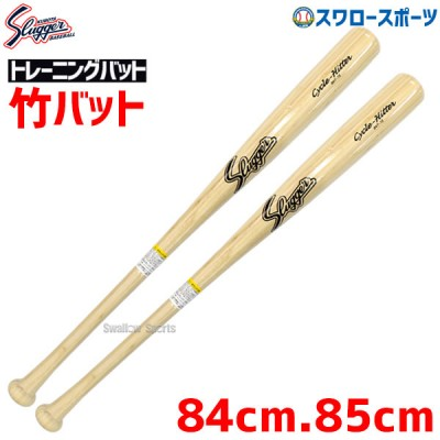 久保田スラッガー 硬式 木製 トレーニングバット 竹合板(バンブー)バット BAT-15