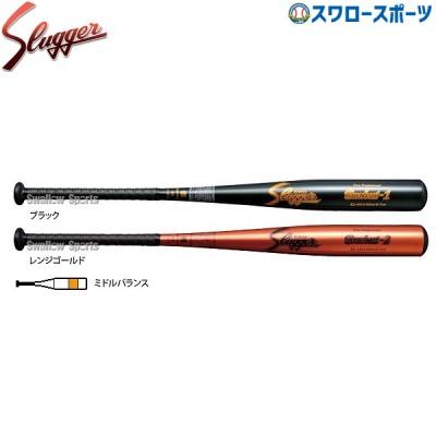 久保田スラッガー 硬式金属バット 中学生対応 BAT-64