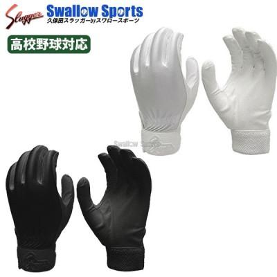 久保田スラッガー 守備用手袋(片手) 高校野球対応 S-77
