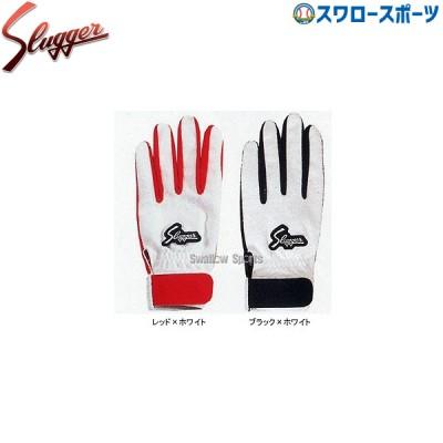 【即日出荷】 久保田スラッガー トレーニング用手袋(両手) S-8 1809SS