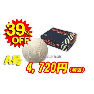 マルエスボール 試合球軟式ボール A号 MR-nball-A ※ダース販売(12個入) ボール 軟式