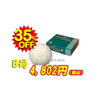 【即日出荷】 マルエスボール 試合球軟式ボール B号 MR-nball-B ※ダース販売(12個入) ボール 軟式