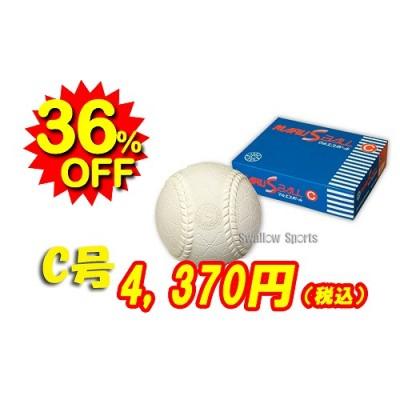 【即日出荷】 マルエスボール 試合球軟式ボール C号 MR-nball-C ※ダース販売(12個入) ボール 軟式