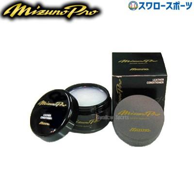 ミズノ ケア用品(オイル・ローション) レザーコンディショナー ミズノプロ 2ZG569