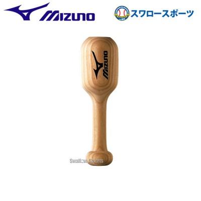 ミズノ グラブ仕上槌 2ZG695 Mizuno 野球用品 スワロースポーツ