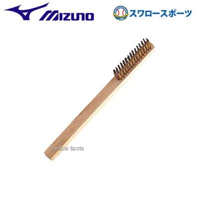 ミズノ ソール汚れ取り金属ブラシ 2ZK63900 Mizuno 野球用品 スワロースポーツ