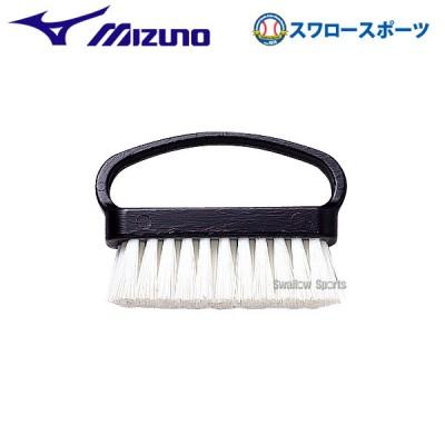 ミズノ アッパー汚れ取りブラシ 2ZK64200 Mizuno 野球用品 スワロースポーツ
