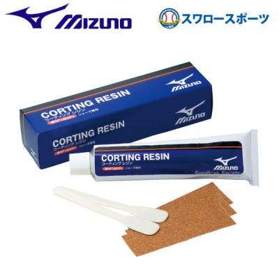 ミズノ 業務用塗りP 2ZK831092ZK83101 Mizuno 野球用品 スワロースポーツ