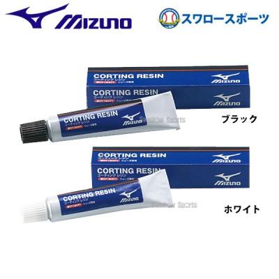 ミズノ 塗りP 2ZK835092ZK83501 Mizuno 野球用品 スワロースポーツ