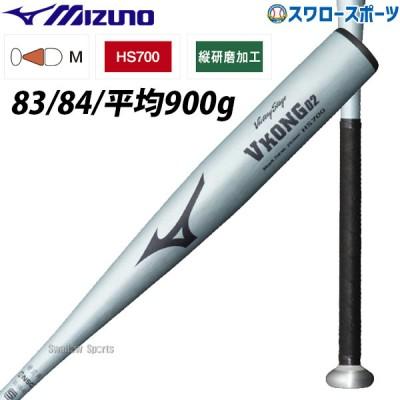 【即日出荷】 送料無料 ミズノ 限定 硬式バット 金属 硬式金属バット Vコング02 83cm 84cm 900g 2TH204