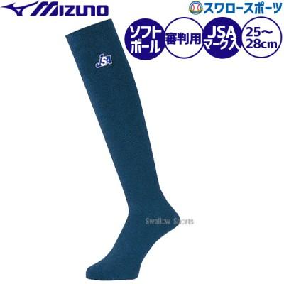 ミズノ JSAマーク入り ソフトボール審判用 ソックス 52UW9614