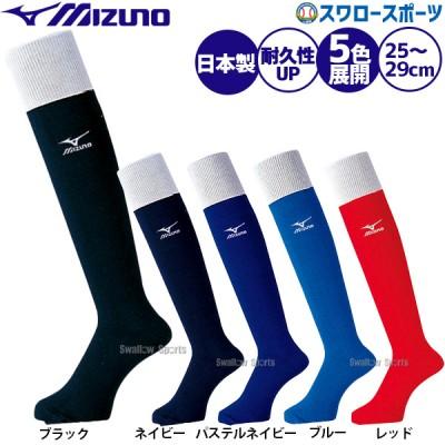 ミズノ カラーソックス 52UW83 △pwr ウエア ウェア Mizuno ★psc 靴下 野球用品 スワロースポーツ