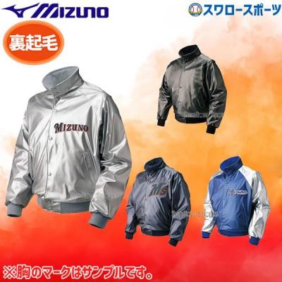ミズノ ジュニア 少年 グラウンドコート ビューリーク 52WJ226