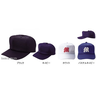 ミズノ キャップ オールメッシュ六方型 52BA96 帽子 メッシュキャップ 野球用品 スワロースポーツ