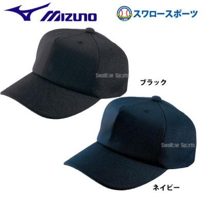 ミズノ キャップ オールメッシュ六方型 52BA193 帽子 メッシュキャップ 野球用品 スワロースポーツ