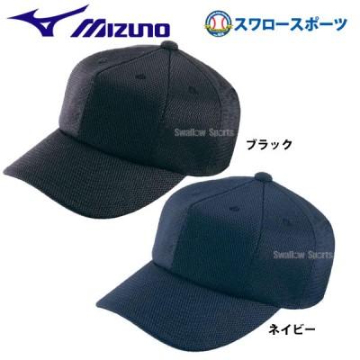 ミズノ キャップ オールメッシュ八方型 52BA192 △pwr ★pcb 帽子 メッシュキャップ 野球用品 スワロースポーツ