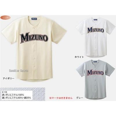 ミズノ ニットシャツ・オープン型 52MW187 ウエア ウェア ユニフォーム ミズノ Mizuno 野球用品 スワロースポーツ