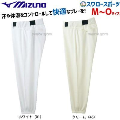 ミズノ パンツ・ベルトループ型 52PW387 ウエア ウェア ユニフォーム ミズノ Mizuno ★pun 野球用品 スワロースポーツ