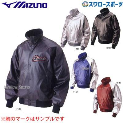 ミズノ グラウンドコート 52WM226 ウエア ウェア グランドコート Mizuno ■mtw 野球用品 スワロースポーツ WGC