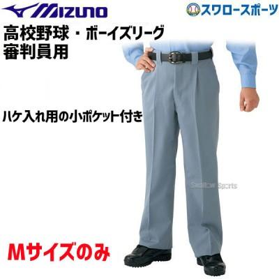 ミズノ 審判用ウェア スラックス (春 夏 秋用 ) 高校野球・ボーイズリーグ審判員用 52PU4304