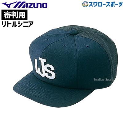 ミズノ リトルシニア キャップ 塁審・球審用 52BA82114