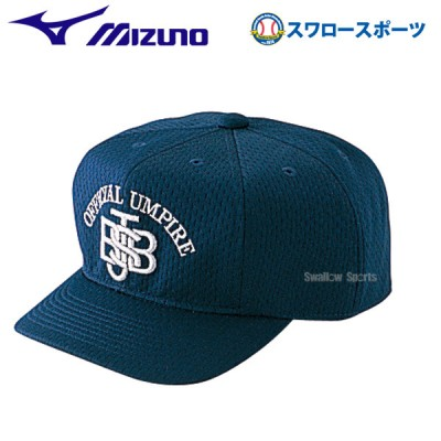 ミズノ 審判用 八方 キャップ 球審用 軟式審判員用 52BA82314 審判用品 ウエア ウェア Mizuno キャップ 帽子 野球用品 スワロースポーツ