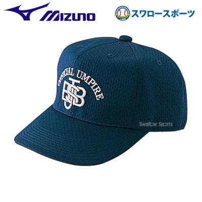 ミズノ 審判用 六方 キャップ 塁審用 軟式審判員用 52BA82514