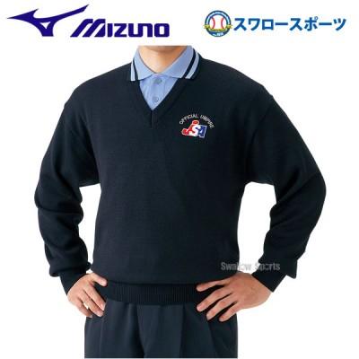 ミズノ 審判用ウェア V首セーター 52SU4514 審判用品 Mizuno ウェア ウエア 野球用品 スワロースポーツ