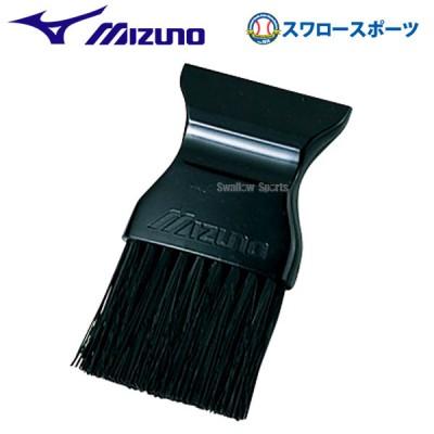 ミズノ ハケ 審判用 アクセサリー 2ZU212
