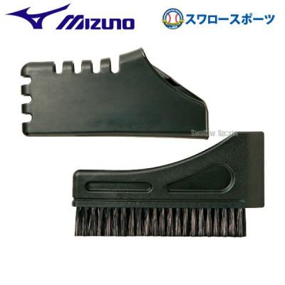 ミズノ ハケ・ケースセット 審判用 アクセサリー 2ZA230